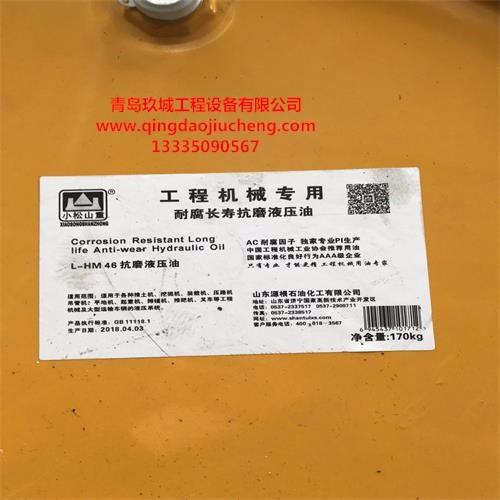 慧快修液压油200L
